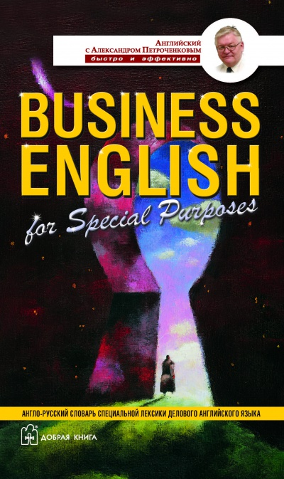 Business English for special purposes